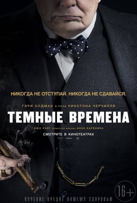Darkest Hour 2017 (Тёмные времена)