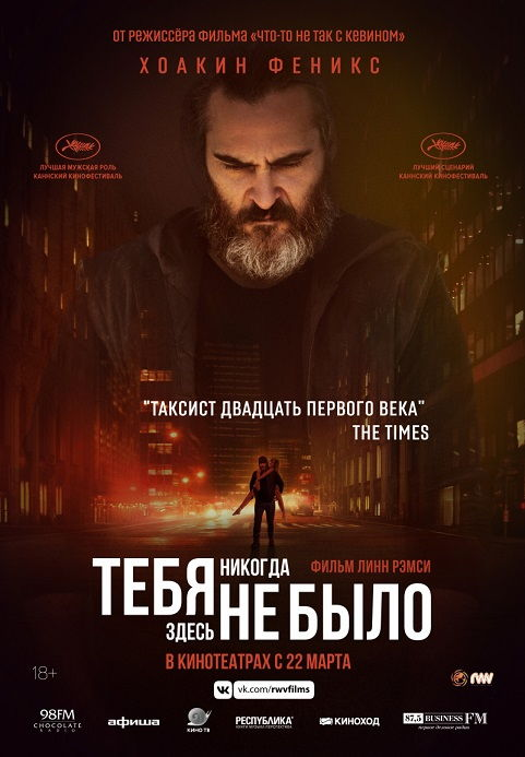 You Were Never Really Here 2017 (Тебя никогда здесь не было)