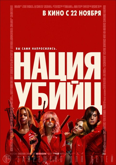 Assassination Nation 2018 (Нация убийц)