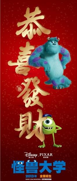 Monsters University 7