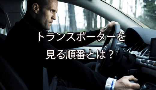 トランスポーターシリーズ映画を見る順番とは?時系列について大検証!