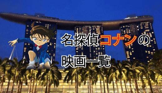 名探偵コナン映画シリーズの作品一覧と公開された順番について大特集!!