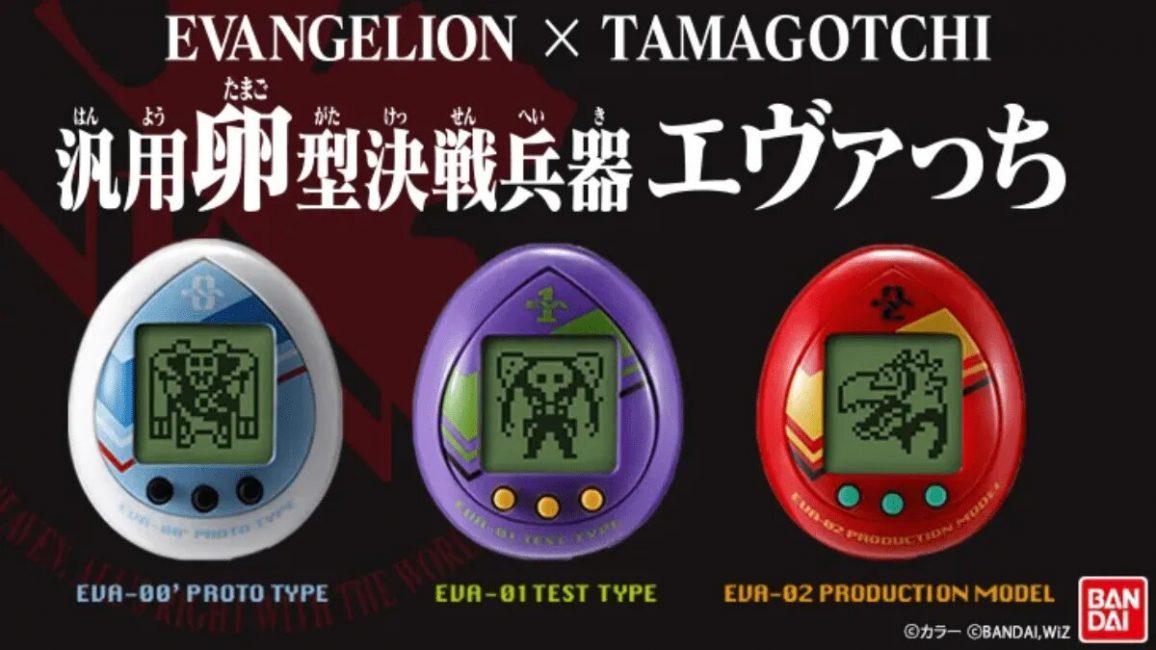 imagen de tamagotchi de neon genesis evangelion