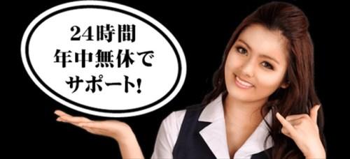 安心の日本語サポート