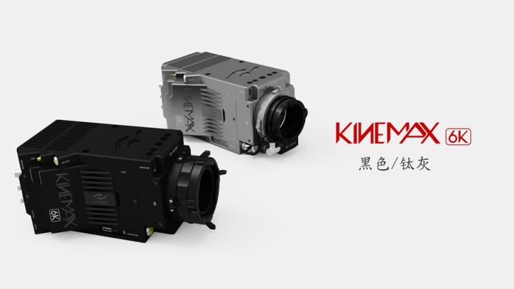 KineMAX Kinefinity Cameras