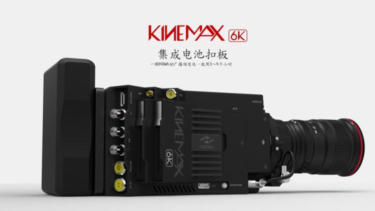 KineMAX Lens