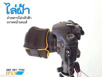 iFlymotion lens warmer