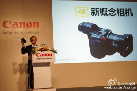 Canon 4K Concept Camera