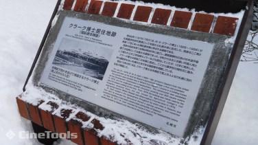 クラーク博士居住地跡の碑