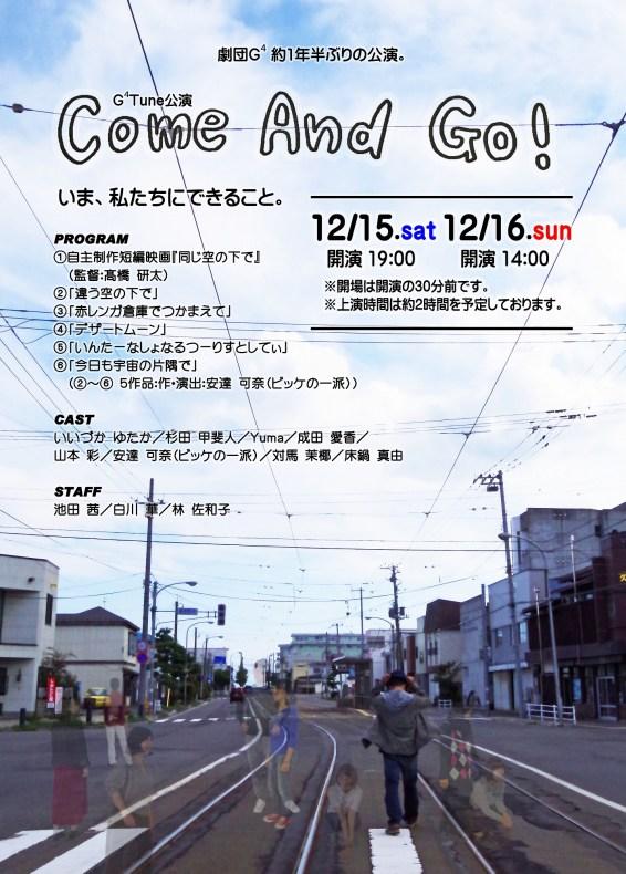 2018.12.15-16 G4tune公演「Come And Go!」 (1)-縮小