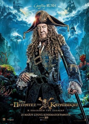 pirates_of_the_caribbean_dead_men_tell_no_tales_ver12