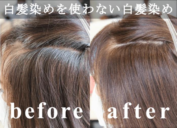 女性の白髪染めヘアカラー前と後の比較をしている