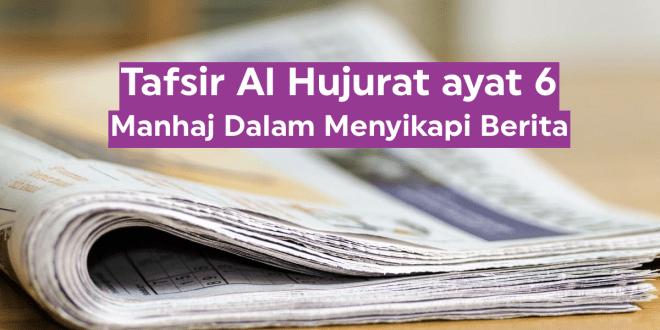 Tafsir Ayat-Ayat Manhaj (6) : Al Hujurat ayat 6