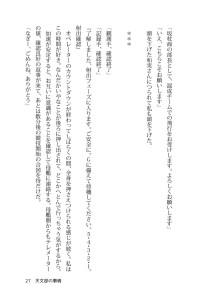 OGKT-07_ページ_27