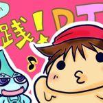 【4コマ漫画コラム】第1回「音楽理論の神様がやってきた」 せっきーの実践!DTM