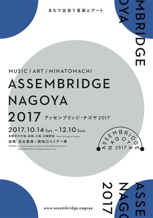 アッセンブリッジ・ナゴヤ2017