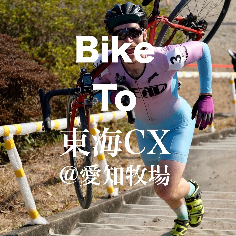 BikeTo 東海CX