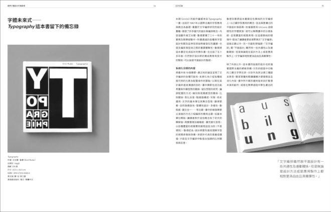 《Typography》 這本書留下的備忘錄