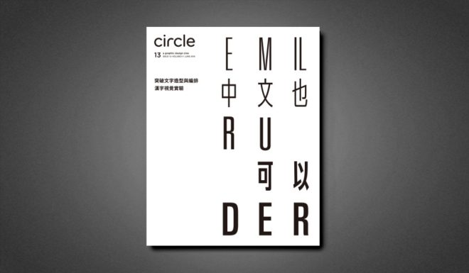 Emil Ruder 中文也可以