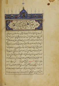Illuminated text page from an Arabic manuscript.