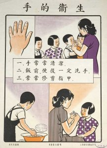 A printed public heath poster from China showing women helping children wash their hands.