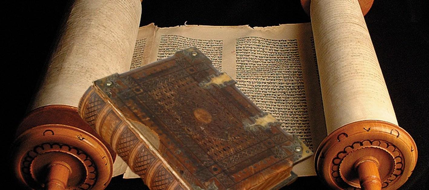 Тора и Библия