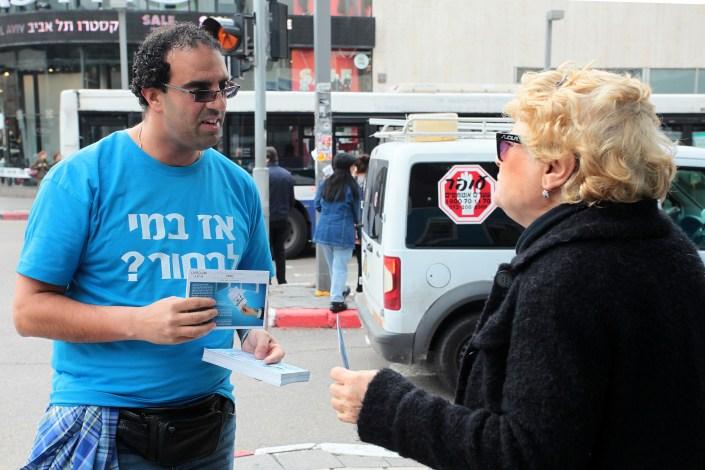 Израиль. Разговор
