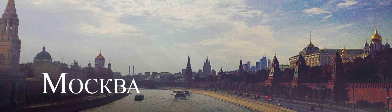 Москва © Hannah Lech