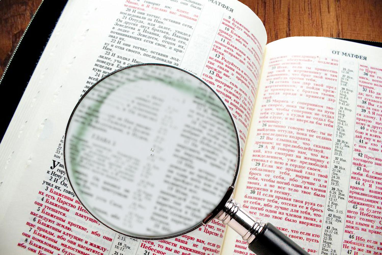 Библия и лупа