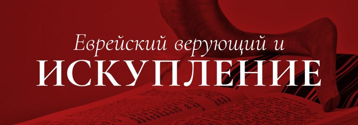 Еврейский верующий и искупление