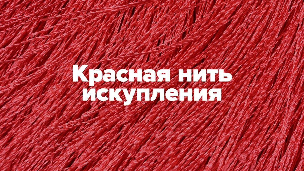 Красная нить искупления