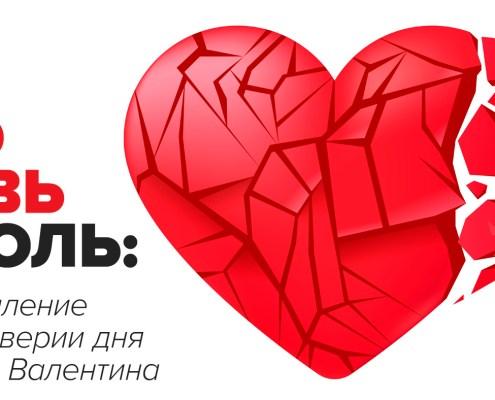 Любовь – боль: размышление в преддверии дня Святого Валентина