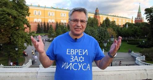 Максим Аммосов о кампании в Москве: нас, в футболках «Евреи за Иисуса», видели сотни тысяч людей
