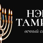 Нэр Тамид: вечный свет
