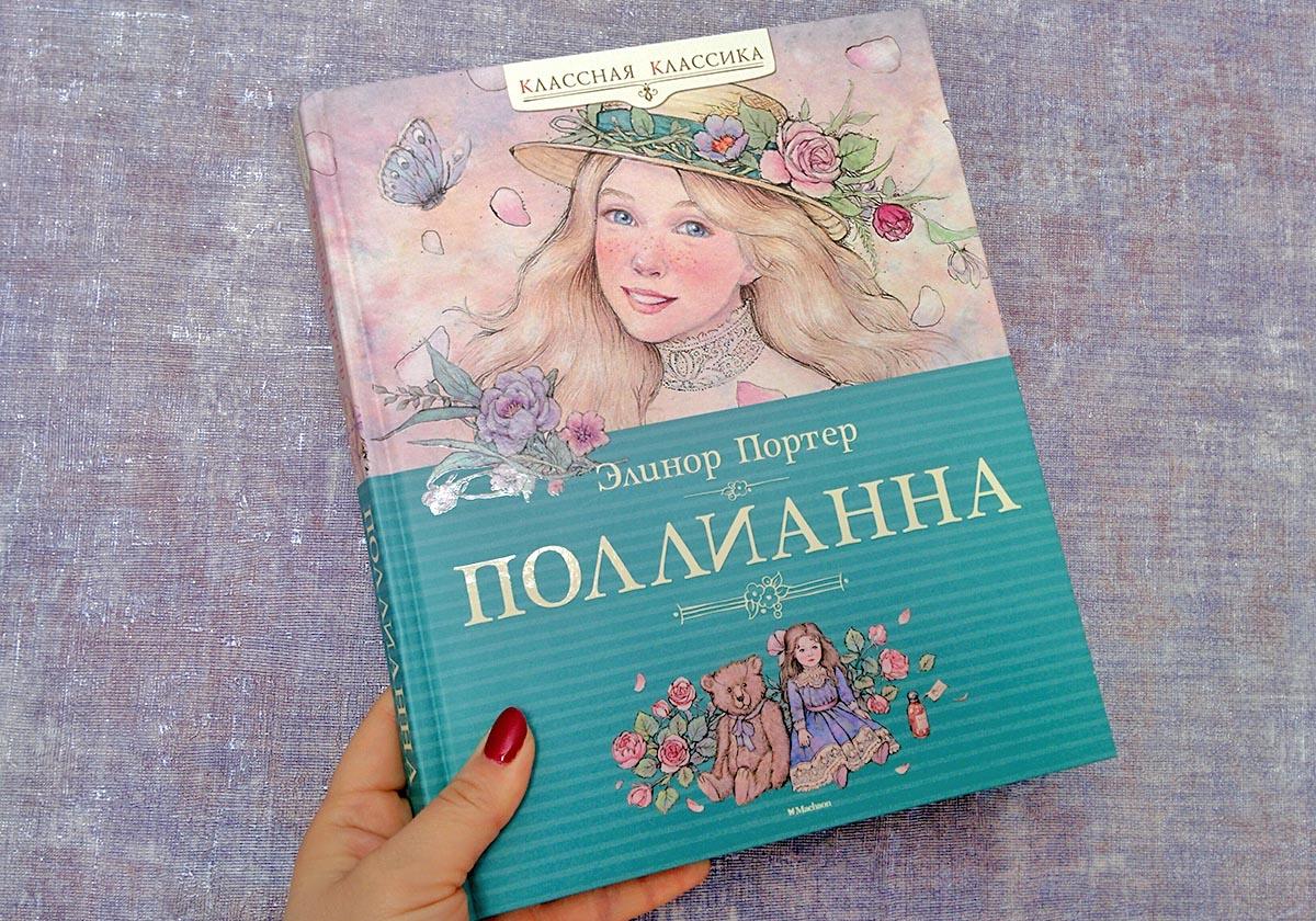 детская книга «Полианна»