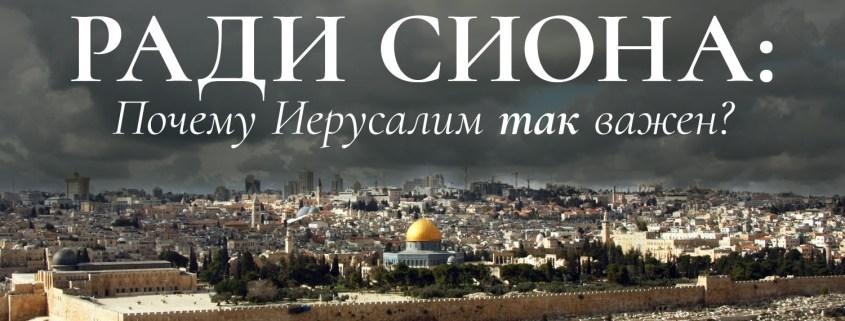 Ради Сиона: Почему Иерусалим так важен?