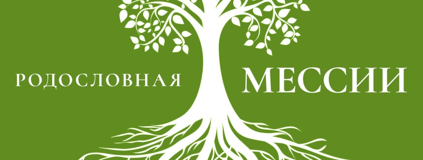 Родословная Мессии