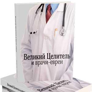 Великий Целитель и врачи-евреи