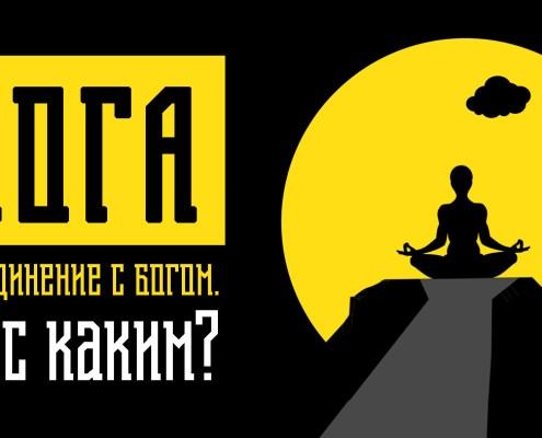 Йога – единение с богом. Но с каким?