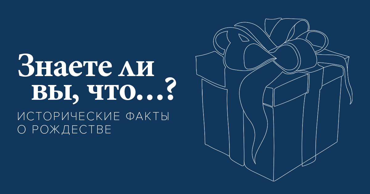 Знаете ли вы, что…? Исторические факты о Рождестве