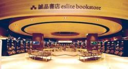 2诚品书店