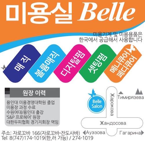 Belle 미용실