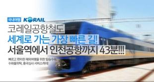 카자흐스탄 공항철도 할인