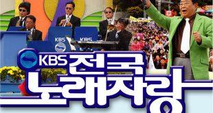 KBS 전국노래자랑 세계대회 카자흐스탄 예선