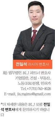 BLJ 로펌 전일석 변호사