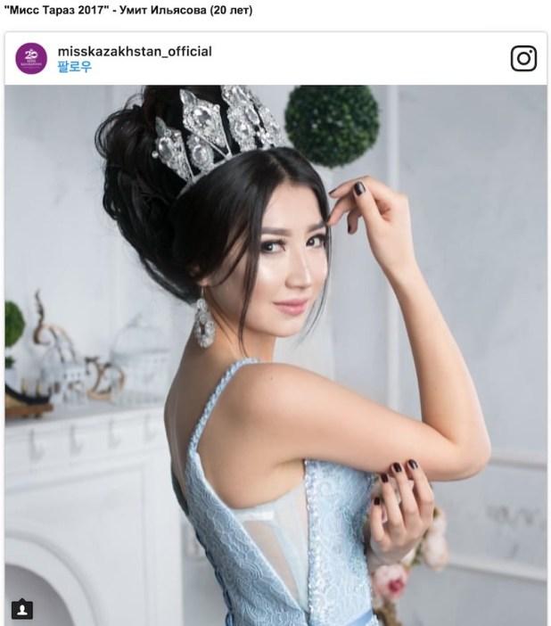 미스 카자흐스탄