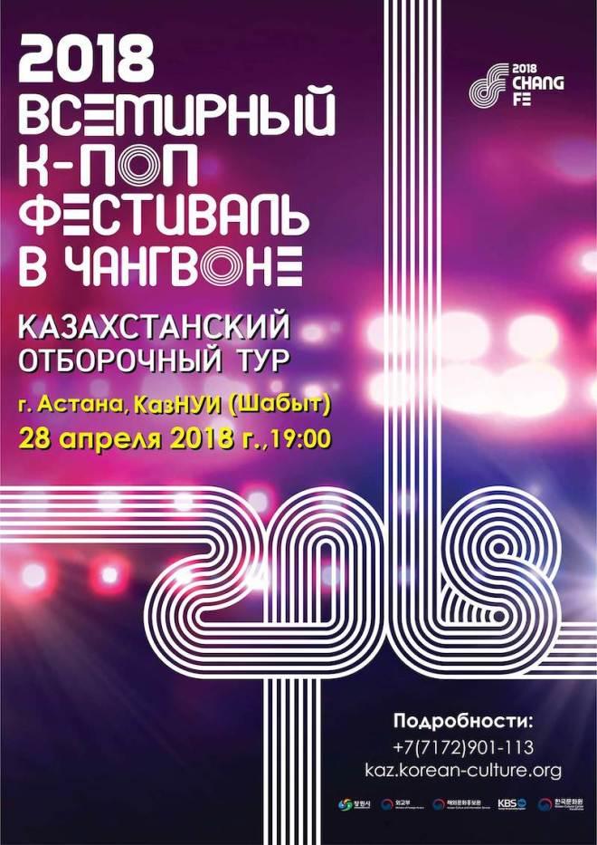 창원 K-POP 페스티발 카자흐스탄 예선전