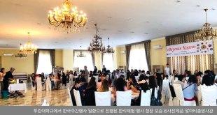 알마티총영사관, 25~26일 한국주간행사로 다채로운 문화이벤트 진행