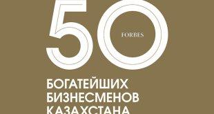 2020년 10월 22일 CIS 뉴스-포스브 선정, 카작 경제인 1위는 고려인 블라디미르 김