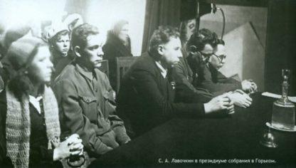 Лавочкин, Агаджанов - в президиуме партсобрания авиационного завода №21